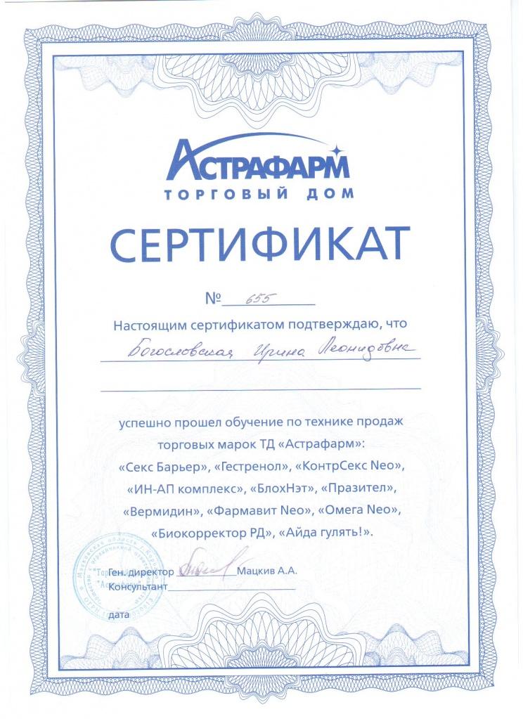 Sertifikat Bogoslovskay.jpg
