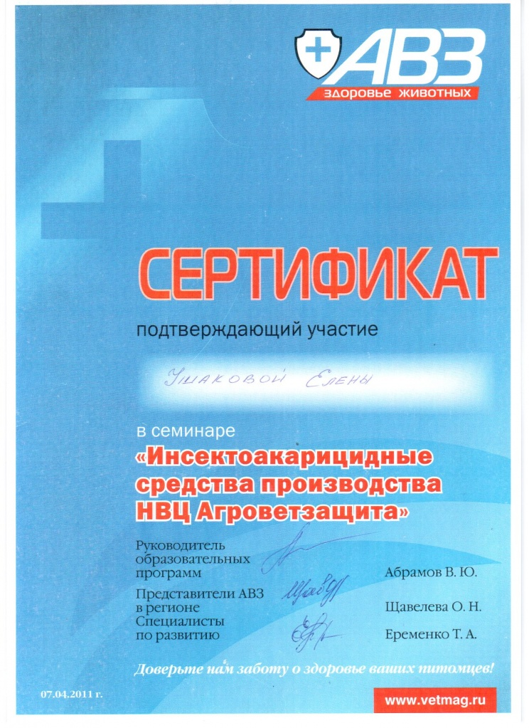 sertifikat_ushakova_2.jpg