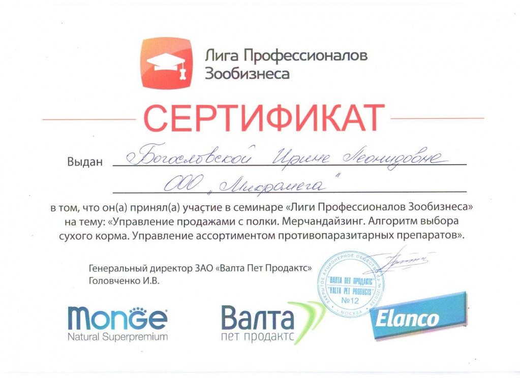 sertifikat_bogoslovskay.jpg