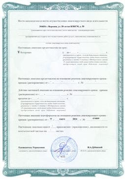 Лицензия-новая-2-от-14.03.14.png