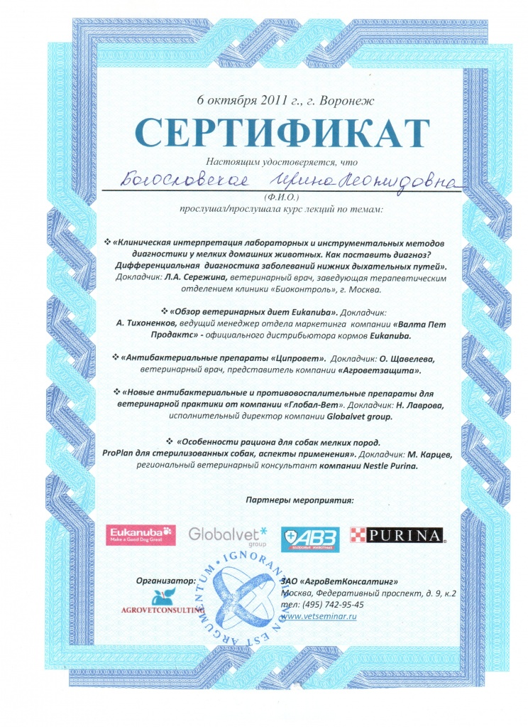 sertificat_5.jpg
