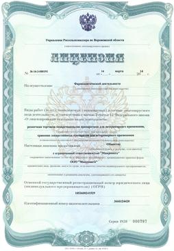 Лицензия-новая-1-от-14.03.14.png